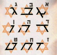 hebrew alphabet in Star of David 1