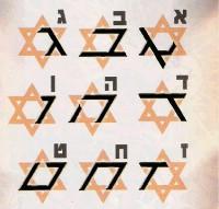 hebrew alphabet in Star of David 1